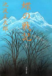 蝶の戦記(新装版)上-電子書籍
