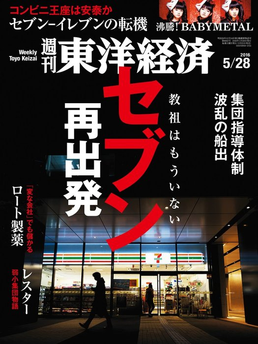 週刊東洋経済 2016年5月28日号拡大写真