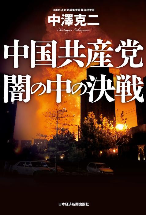 中国共産党 闇の中の決戦拡大写真