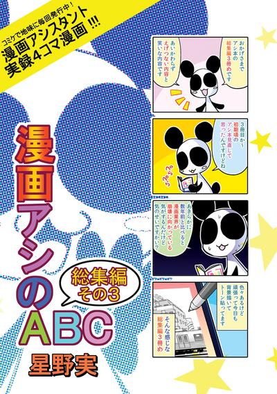 漫画アシのABC総集編その3-電子書籍