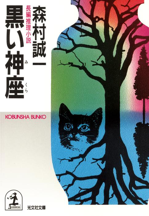 黒い神座(みくら)-電子書籍-拡大画像