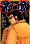 不動 2-電子書籍