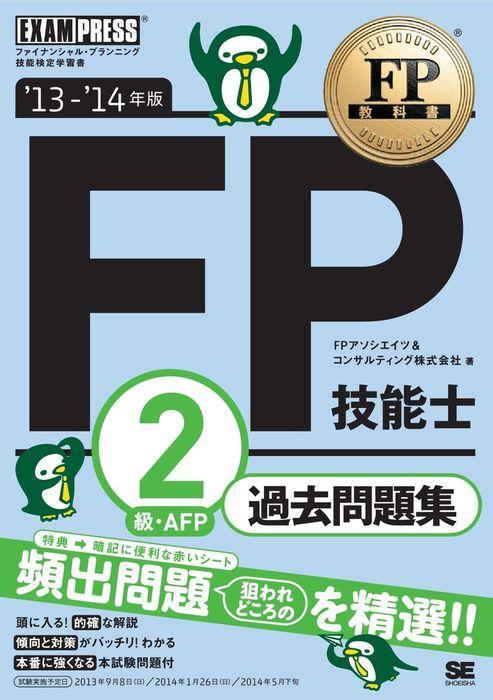 FP教科書 FP技能士2級・AFP過去問題集 '13~'14年版拡大写真