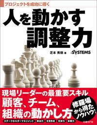 プロジェクトを成功に導く 人を動かす調整力(日経BP Next ICT選書)-電子書籍