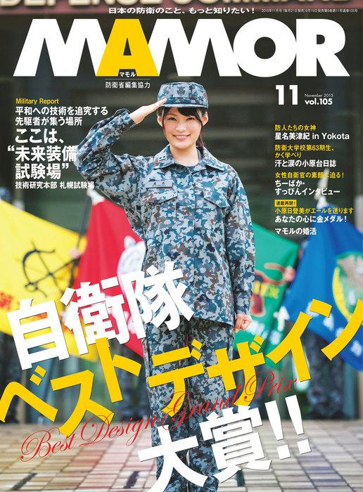 MAMOR 2015年11月号拡大写真