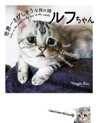 世界一さびしそうな顔の猫 ルフちゃん-電子書籍