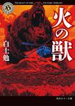 火の獣-電子書籍