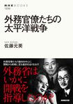 外務官僚たちの太平洋戦争-電子書籍