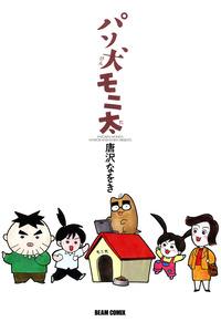 パソ犬モニ太
