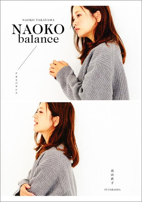 NAOKO balance-電子書籍-拡大画像