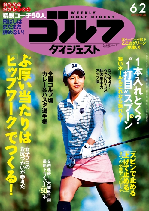 週刊ゴルフダイジェスト 2015/6/2号-電子書籍-拡大画像