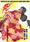 飛び加藤 4巻-電子書籍