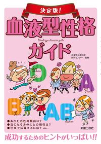 決定版!血液型性格ガイド-電子書籍