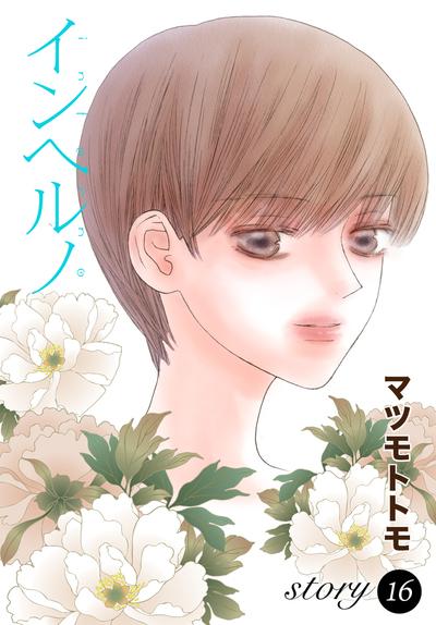 AneLaLa インヘルノ story16-電子書籍