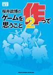 桜井政博のゲームを作って思うこと2-電子書籍