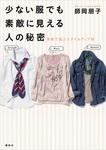 少ない服でも素敵に見える人の秘密 骨格で選ぶスタイルアップ術-電子書籍
