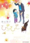 ひそひそ-silent voice-(2)-電子書籍
