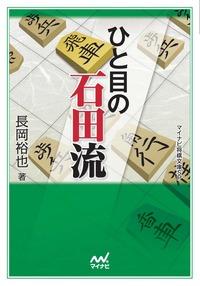 ひと目の石田流-電子書籍