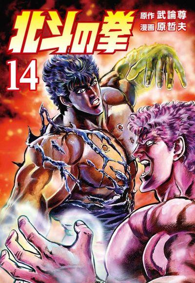 北斗の拳 14巻-電子書籍