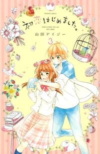 初恋はじめました。(3)-電子書籍