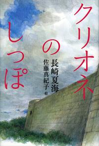クリオネのしっぽ-電子書籍
