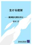 生ける銃架 ――満洲駐屯軍兵卒に――-電子書籍