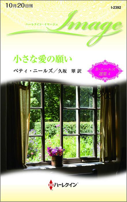 小さな愛の願い【ハーレクイン・イマージュ版】拡大写真