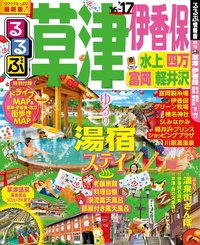 るるぶ草津 伊香保 水上 四万 富岡 軽井沢'16~'17-電子書籍