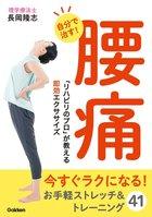 自分で治す!腰痛 「リハビリのプロ」が教える即効エクササイズ
