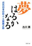 夢はるかなる 近代日本の巨人・久原房之助-電子書籍