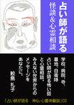 占い師が語る 怪談&心霊相談-電子書籍