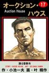 オークション・ハウス 17-電子書籍