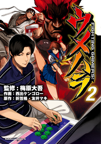 ウメハラ FIGHTING GAMERS!(2)-電子書籍