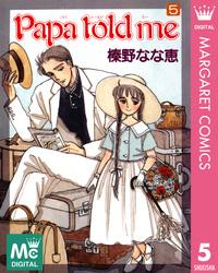 Papa told me 5-電子書籍