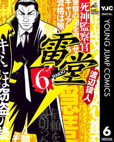 死神監察官雷堂 6-電子書籍
