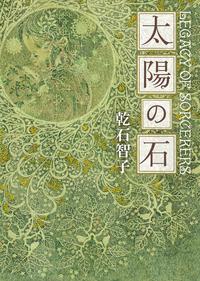 太陽の石-電子書籍