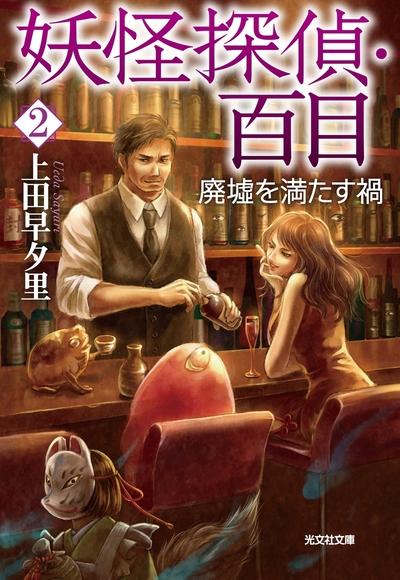 妖怪探偵・百目2~廃墟を満たす禍~-電子書籍