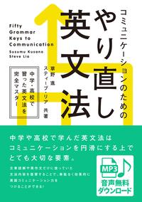 [音声DL付] コミュニケーションのためのやり直し英文法-電子書籍