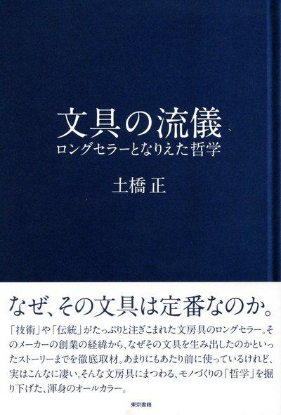 文具の流儀-電子書籍