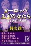 ヨーロッパ王室の女たち-愛と欲望の裏面史-電子書籍