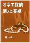 オネエ探偵 消えた花嫁-電子書籍