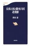 拉致と核と餓死の国 北朝鮮-電子書籍