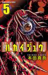 ハカイジュウ(5)-電子書籍