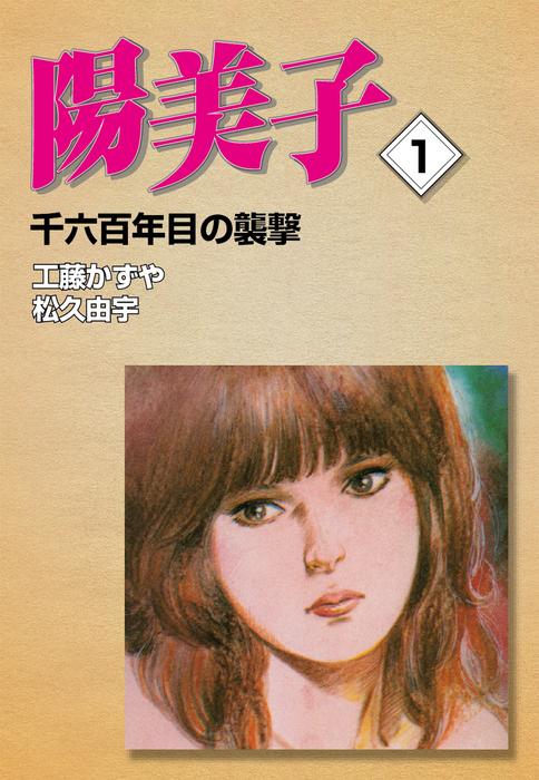 陽美子 (1) 千六百年目の襲撃-電子書籍-拡大画像