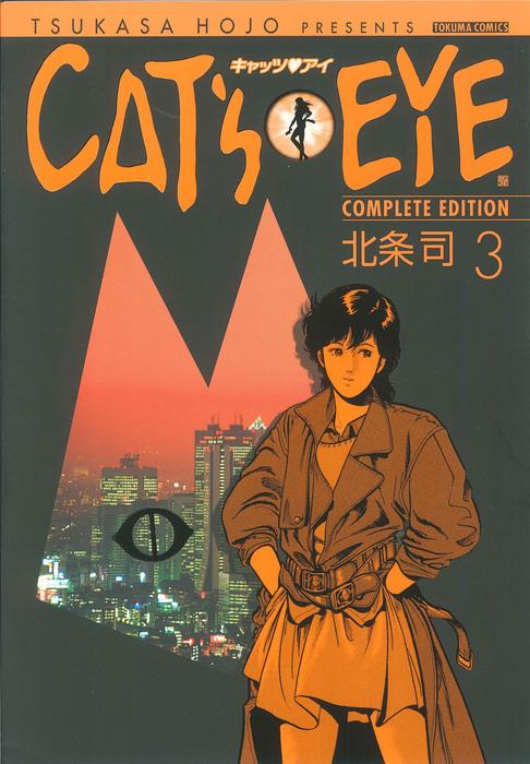 CAT'S EYE 3巻拡大写真