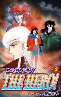 こうもり城 '87 THE HERO!(2)
