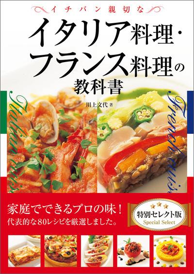 イチバン親切なイタリア料理・フランス料理の教科書 特別セレクト版-電子書籍
