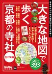 大きな地図で歩く京都の寺社 2017年版-電子書籍
