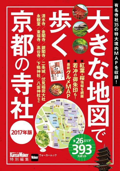 大きな地図で歩く京都の寺社 2017年版拡大写真