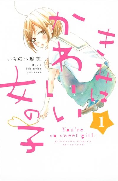 きみはかわいい女の子(1)-電子書籍